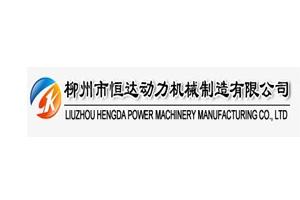 柳州市恒达动力机械制造有限公司
