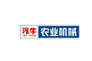 广西汽牛农业机械股份有限公司