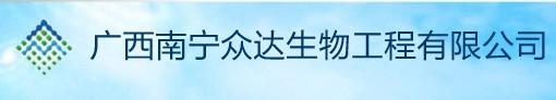 广西南宁众达生物工程有限公司