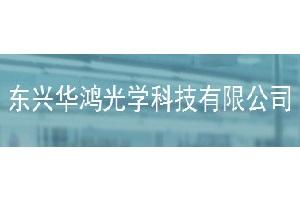 东兴华鸿光学科技有限公司