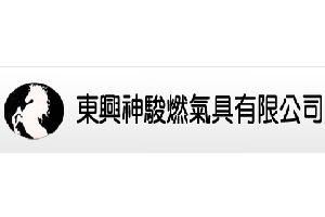 东兴神骏燃气具有限公司