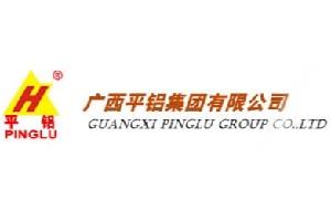 广西平铝集团有限公司