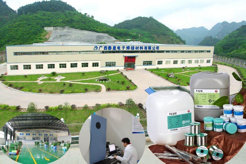 广西泰星电子焊接材料有限公司