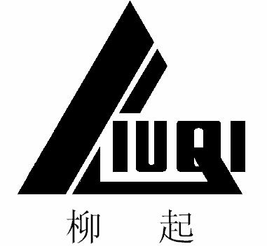 柳州起重机器有限公司