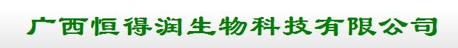 广西恒得润生物科技有限公司