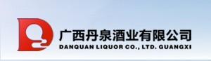 广西丹泉酒业有限公司