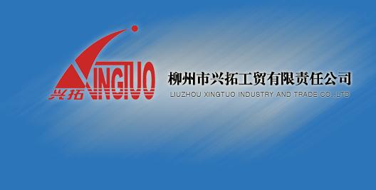 柳州市兴拓工贸有限责任公司