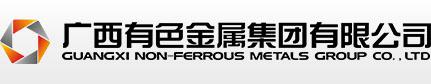 广西有色再生金属有限公司