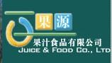 广西北海市百果源果汁食品有限公司