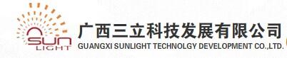 广西三立科技发展有限公司