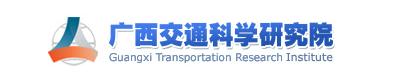 广西交通科学研究院