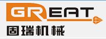柳州固瑞机械有限公司
