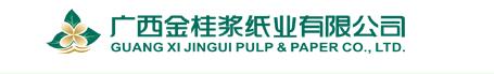 广西金桂浆纸业有限公司