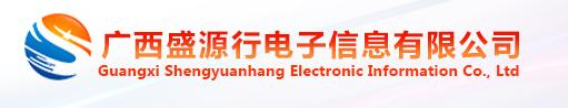 广西盛源行电子信息股份有限公司