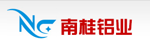 广西南桂铝业有限公司