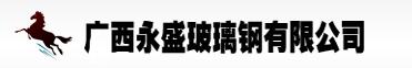 广西永盛玻璃钢有限公司