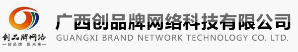 广西创品牌网络科技有限公司