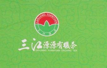 广西三江源源茶业有限公司