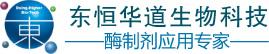 南宁东恒华道生物科技有限责任公司