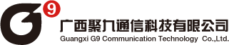 广西聚九通信科技有限公司