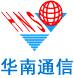 广西华南通信规划设计有限公司
