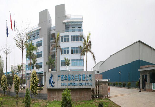 广西华锑科技有限公司