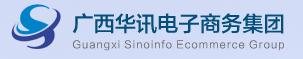 广西华讯电子商务集团