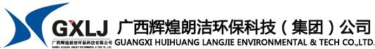 广西辉煌朗洁环保科技集团公司