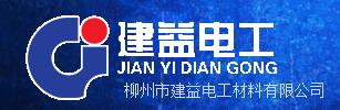 柳州市建益电工材料有限公司