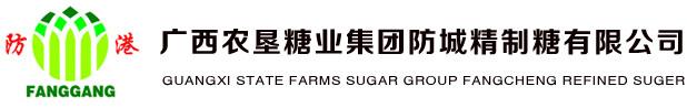 广西农垦糖业集团防城精制糖有限公司