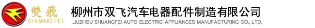 柳州市双飞汽车电器配件制造有限公司