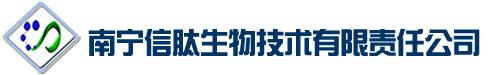 南宁信肽生物技术有限公司