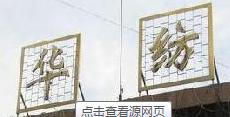 柳州华晟纺织有限公司