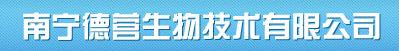 南宁市德营生物科技有限公司
