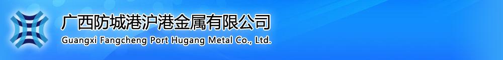 广西防城港沪港金属有限公司