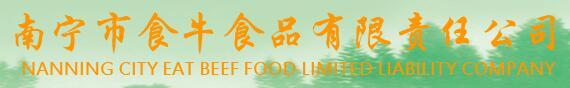 南宁市食牛食品有限责任公司