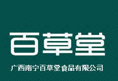 广西南宁市百草堂食品有限公司