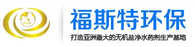 广西福斯特再生资源环保科技有限公司