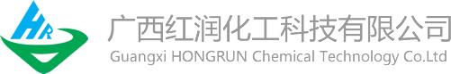 广西红润化工科技有限公司