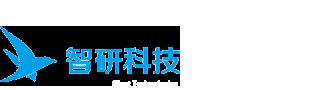 广西智研科技有限公司