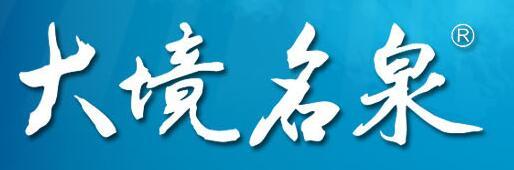 桂林大境名泉食品有限公司