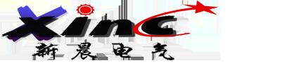 广西新晨电气设备有限公司