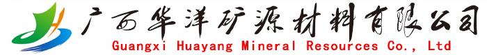 广西华洋矿源材料有限公司