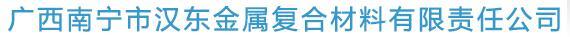 广西南宁市汉东金属复合材料有限责任公司