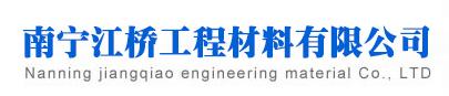 南宁江桥工程材料有限公司