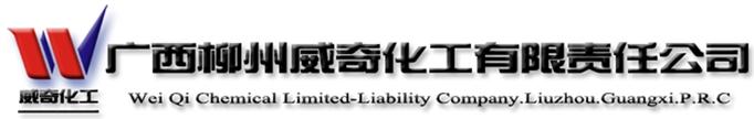广西柳州威奇化工有限责任公司