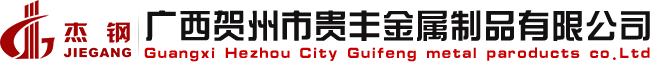 广西贺州市贵丰金属制品有限公司
