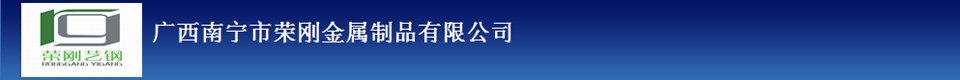 广西南宁市荣刚金属制品有限公司
