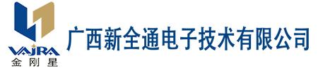广西新全通电子技术有限公司