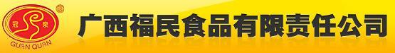 广西福民食品有限责任公司